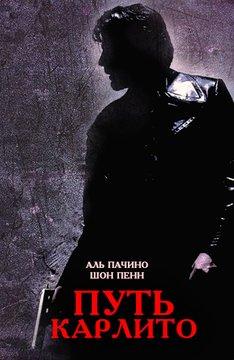 Кадры фильма путь карлито | carlito's way | kinomania. Ru.